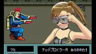メタルマックス2 錆びた荒野のアイドル 29話
