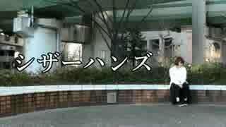 【華夢姫】シザーハンズ【踊ってみた】 thumbnail