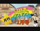 月刊SZ姉貴ランキング2月号