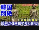 【韓国政府が悶絶寸前】像の撤去をお願い