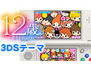 【3DSテーマ】12歳。~恋するDiary~大集合