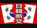 【韓国】慰安婦の「大虐殺」を捏造 ⇒「国定教科書」に、来年から記載 ((