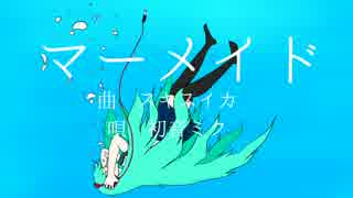 【初音ミク】マーメイド【オリジナル曲】