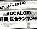 2017.2【VOCALOID】ニコニコ月間ランキング!