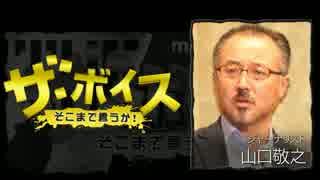 ザ・ボイス そこまで言うか! 3月1日(水) 山口敬之(ジャーナリスト)