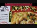 鍋焼き屋キンレイの旨辛チゲうどんを食べてみた。