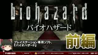 【ゆっくりゲーム解説】バイオハザード(PS1)ゲーム夜話【前編】