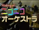 Making of ニコニコオーケストラ ~3/29合奏OFF