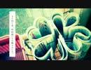 ◆ またねがあれば @きう 【歌ってみた】