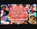 【祝8周年】あほの坂田さん14人で描いてみたメドレー【おめでとう!】