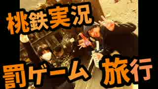 ゲーム実況者3人で楽しい日光旅行【前編】