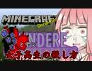 【VOICEROID】結月ゆかりと学ぶ女子高生の殺し方 5【YandereSimulator】