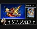 ∴【MHXX体験版/ゆっくり】ブレイヴヘビィボウガンの解説動画