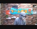 「ゲーム実況神(ゴッド) 第54回 出演:ムギタロー、ぼいす(長木健)」2016/11/1...