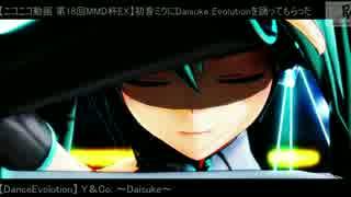 【第18回MMD杯EX】初音ミクにDaisuke Evolutionを踊ってもらった【カメラ配布】