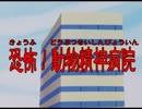 恐怖!動物精神病院  (チャー研×星の子ポロンMAD)