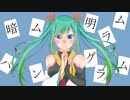 【初音ミク】暗ム明ラムパングラム【オリジナル曲】by HaTa