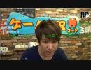 「ゲーム実況神(ゴッド) 第55回 出演:SIGUMA、ぼいす(長木健)」2016/11/25放送(2/3)【闘TV】