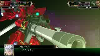 スパロボV「スーパーロボット大戦V」シナ