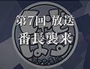 しゃどばすチャンネル 第7回 予告編
