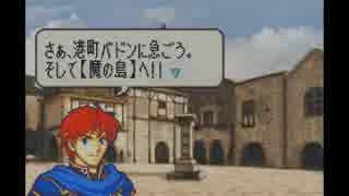 【実況】ファイアーエムブレム 烈火の剣 ヘクハーでたわむれる part24