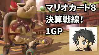 【マリオカート8】決算戦線1GP目【むつー