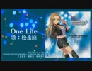 【CM第10弾】One Life 歌:松永涼 from