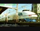 東海道交通戦争 第四章「国鉄民営化と航空自由化」