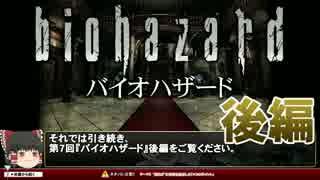 【ゆっくりゲーム解説】バイオハザード(PS1)ゲーム夜話【後編】
