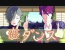 【MMD刀剣乱舞】古備前「恋」ダンス【大包平・鶯丸】 thumbnail