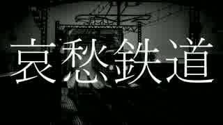 【初音ミク】 哀愁鉄道 【オリジナル曲】