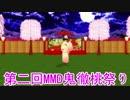 【MMD鬼徹】皆でぽっぴっぽー!【第2回MMD鬼徹桃祭り】