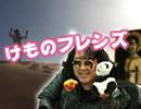 第63回『けものフレンズの何がヤバい? ~鳥獣戯画から艦これまで!とびっきりの擬人法クロニクルと、ようこそ!もじゃリパークへ!山田玲司への100の質問!!』1/2