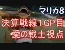 マリオカート8 決算戦線 1GP目【愛の戦士(厨二病)視点】