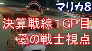 マリオカート8 決算戦線 1GP目【愛の戦士(