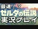 【実況】最速!?あのゼルダの伝説実況プレイ!
