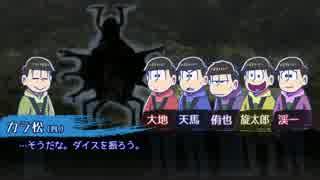 【卓ゲ松CoC】六つ子で『松迎物語』part9