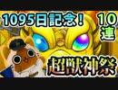 【モンスト実況】3年達成オーブで引くの超獣神祭!【10連】