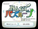 Wiiウェア用ソフト「みんなでパズループ」プレイ動画