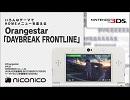 Orangestar「DAYBREAK FRONTLINE」/ ニンテンドー3DSテーマ ニコニコアレンジ