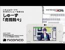 しゅーず「虎視眈々」/ ニンテンドー3DSテーマ ニコニコアレンジ
