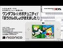 ワンダフル☆オポチュニティ!「ぼうけんのしょがきえました!」/ ニンテンドー3DSテーマ ニコニコアレンジ