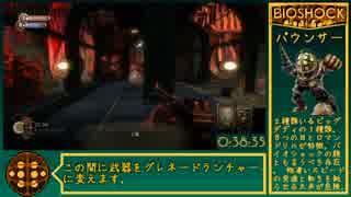 PS4 BIOSHOCK RTA Part2 1:20:35