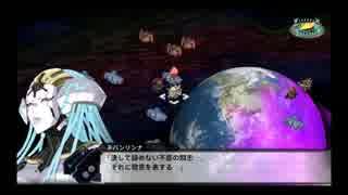 【スーパーロボット大戦V】最終話のラスボ