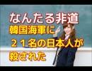 韓国海軍に殺された21人の日本人