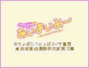 「全員集合、あいまいみー!!!」ショート版PV