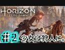 【HorizonZeroDawn実況】生き抜くのは機械