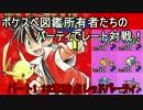 【ポケモンSM】ポケスペ図鑑所有者のパーティでレート対戦