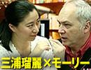 【無料】三浦瑠麗×モーリー「就任1か月のトランプ論」 1/2