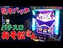 松本バッチの回胴Gスタイル2 VOL.11-1(1/2